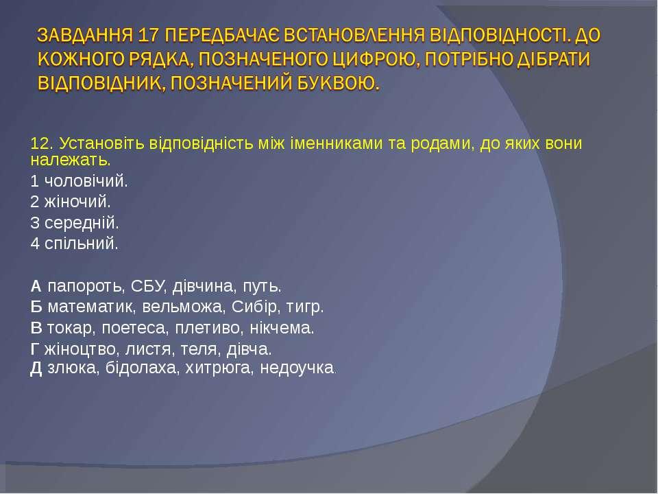 12. Установіть відповідність між іменниками та родами, до яких вони належать....