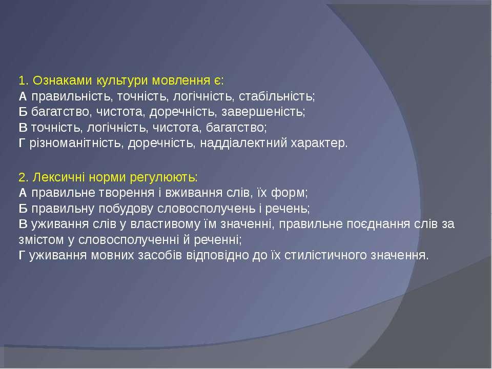 1. Ознаками культури мовлення є: А правильність, точність, логічність, стабіл...