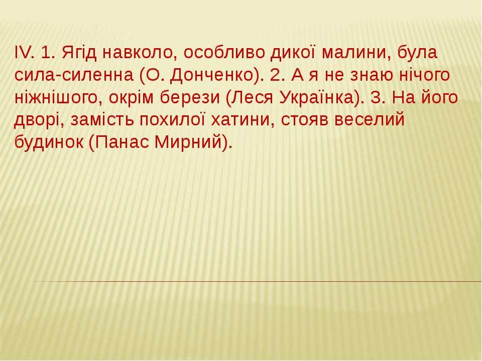 ІV. 1. Ягід навколо, особливо дикої малини, була сила-силенна (О. Донченко). ...