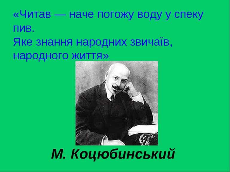 М. Коцюбинський «Читав — наче погожу воду у спеку пив. Яке знання народних зв...