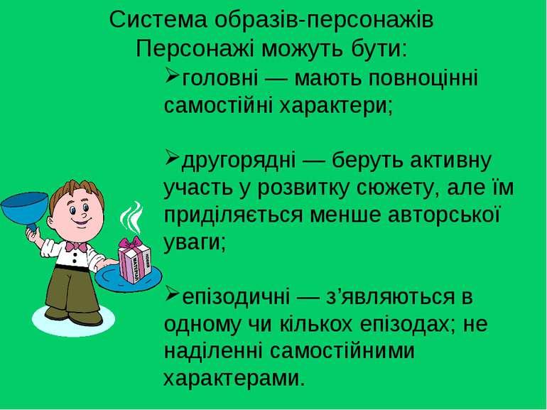 головні — мають повноцінні самостійні характери; другорядні — беруть активну ...