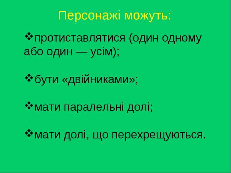 протиставлятися (один одному або один — усім); бути «двійниками»; мати парале...