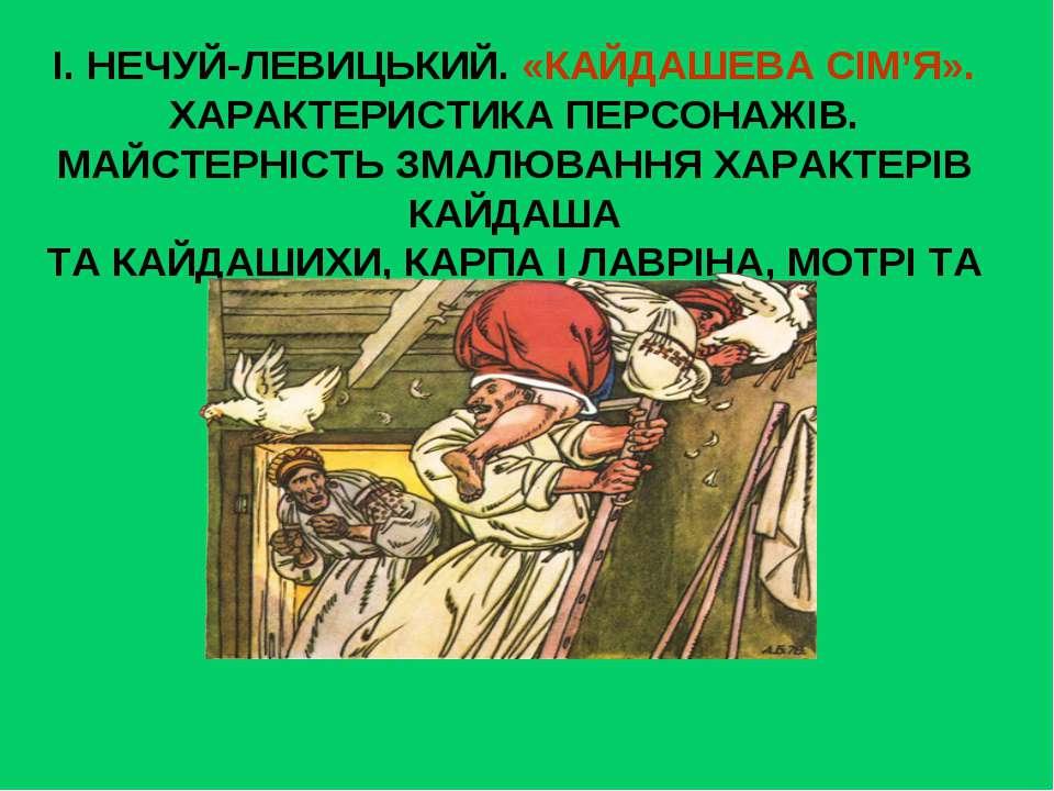 І. НЕЧУЙ-ЛЕВИЦЬКИЙ. «КАЙДАШЕВА СІМ'Я». ХАРАКТЕРИСТИКА ПЕРСОНАЖІВ. МАЙСТЕРНІСТ...