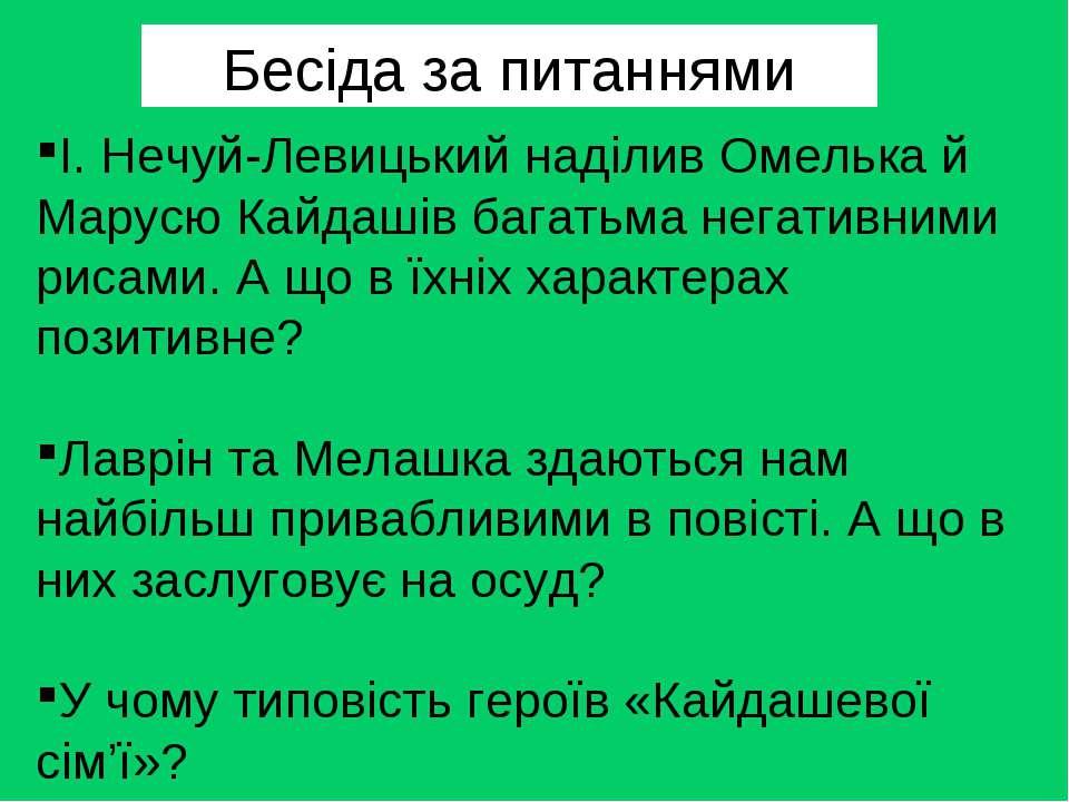 І. Нечуй-Левицький наділив Омелька й Марусю Кайдашів багатьма негативними рис...