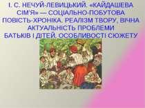 І. С. НЕЧУЙ-ЛЕВИЦЬКИЙ. «КАЙДАШЕВА СІМ'Я» — СОЦІАЛЬНО-ПОБУТОВА ПОВІСТЬ-ХРОНІКА...
