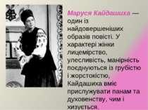 Маруся Кайдашиха — один із найдовершеніших образів повісті. У характері жінки...