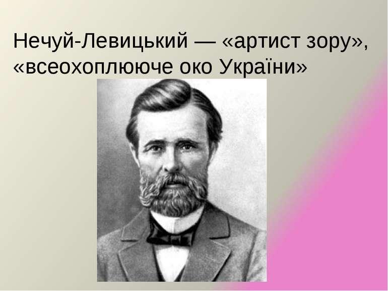 Нечуй-Левицький — «артист зору», «всеохоплююче око України»
