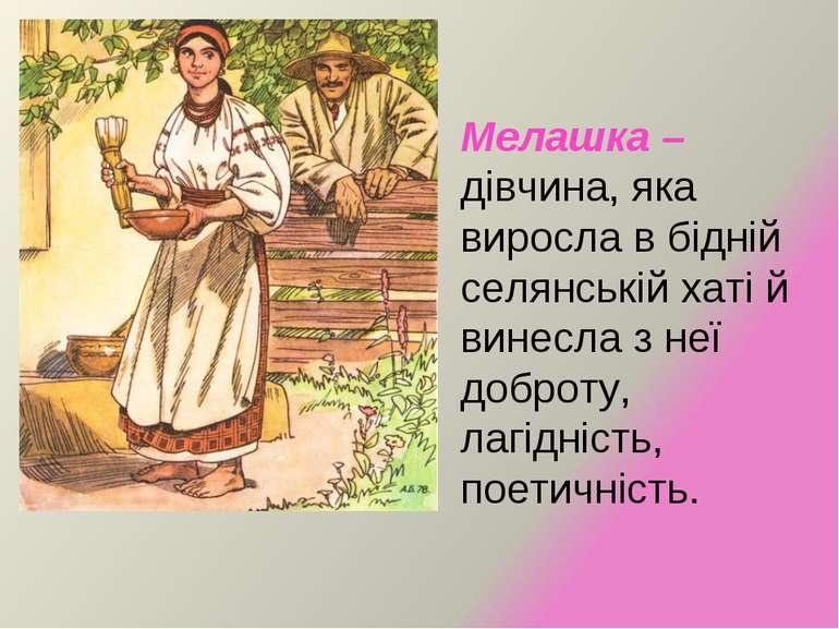 Мелашка – дівчина, яка виросла в бідній селянській хаті й винесла з неї добро...