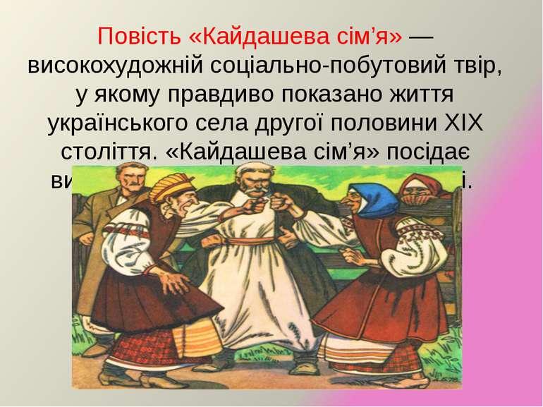Повість «Кайдашева сім'я» — високохудожній соціально-побутовий твір, у якому ...