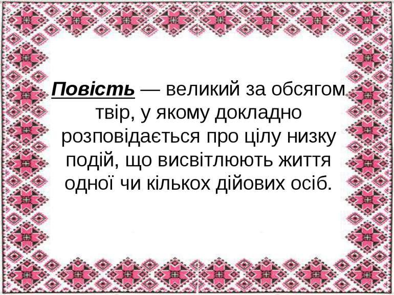 Повість — великий за обсягом твір, у якому докладно розповідається про цілу н...