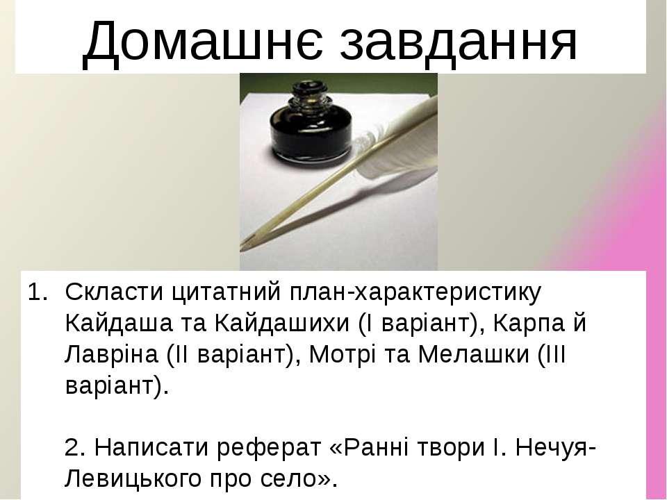 Скласти цитатний план-характеристику Кайдаша та Кайдашихи (І варіант), Карпа ...