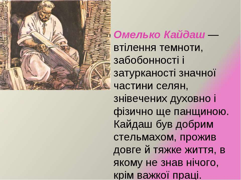 Омелько Кайдаш — втілення темноти, забобонності і затурканості значної частин...