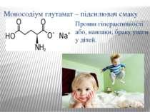 Моносодіум глутамат – підсилювач смаку Прояви гіперактивності або, навпаки, б...