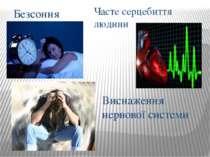 Безсоння Часте серцебиття людини Виснаження нервової системи