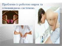 Проблеми із роботою нирок та сечовивідною системою.