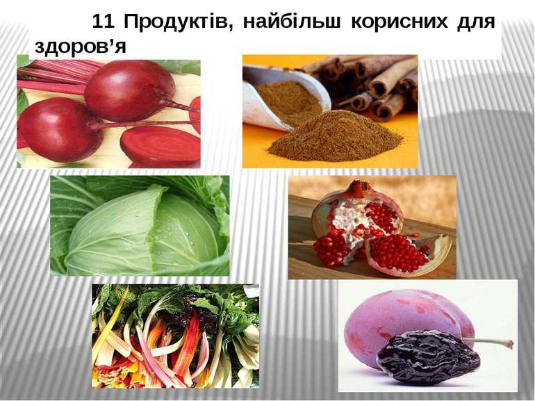 11 Продуктів, найбільш корисних для здоров'я