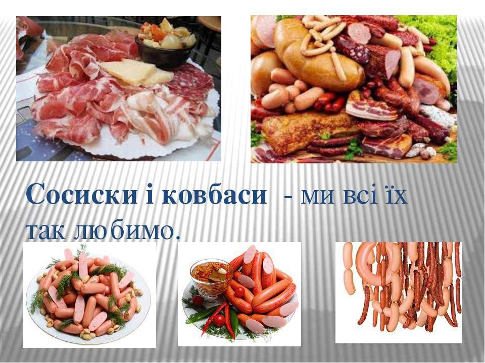 Сосиски і ковбаси - ми всі їх так любимо.