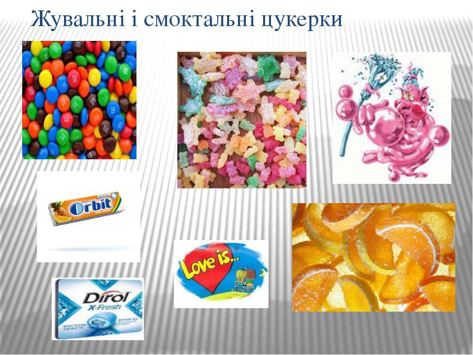 Жувальні і смоктальні цукерки