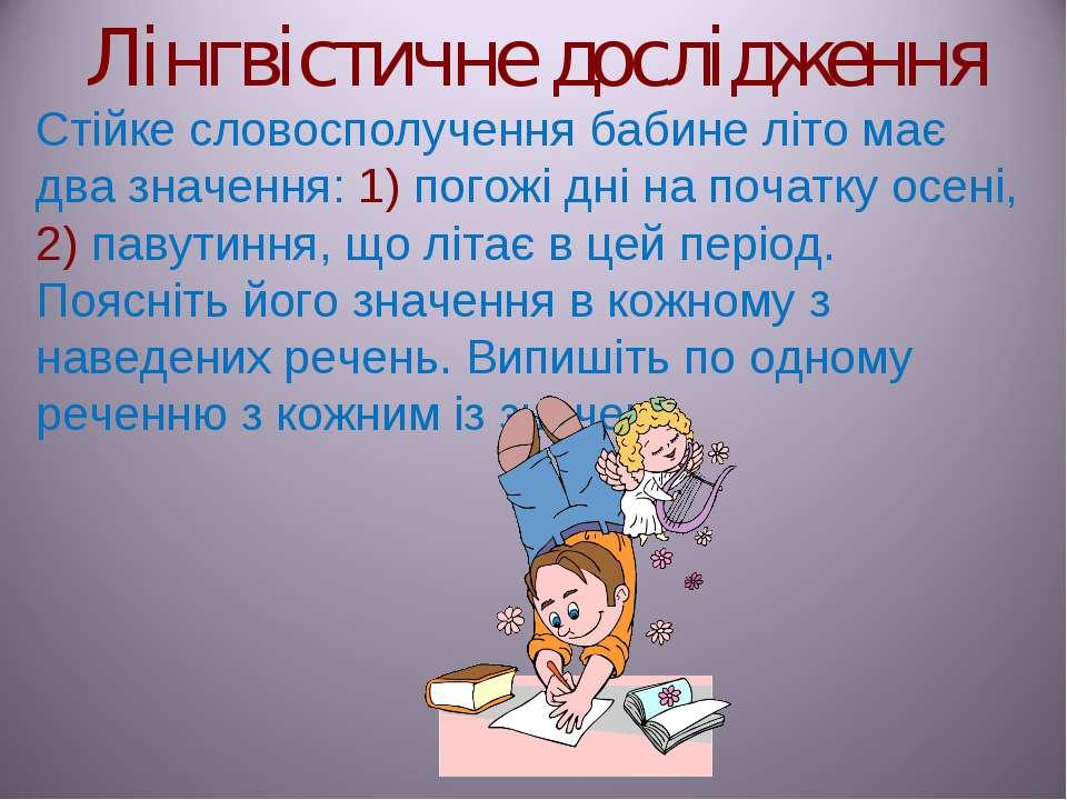 Стійке словосполучення бабине літо має два значення: 1) погожі дні на початку...