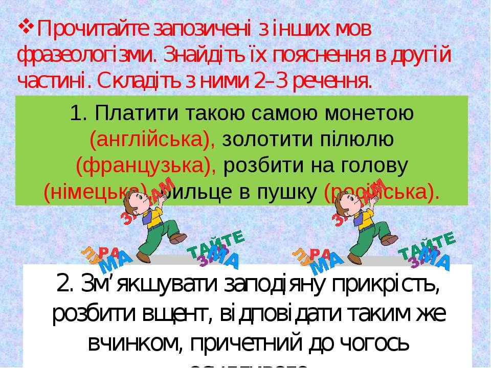 Прочитайте запозичені з інших мов фразеологізми. Знайдіть їх пояснення в друг...