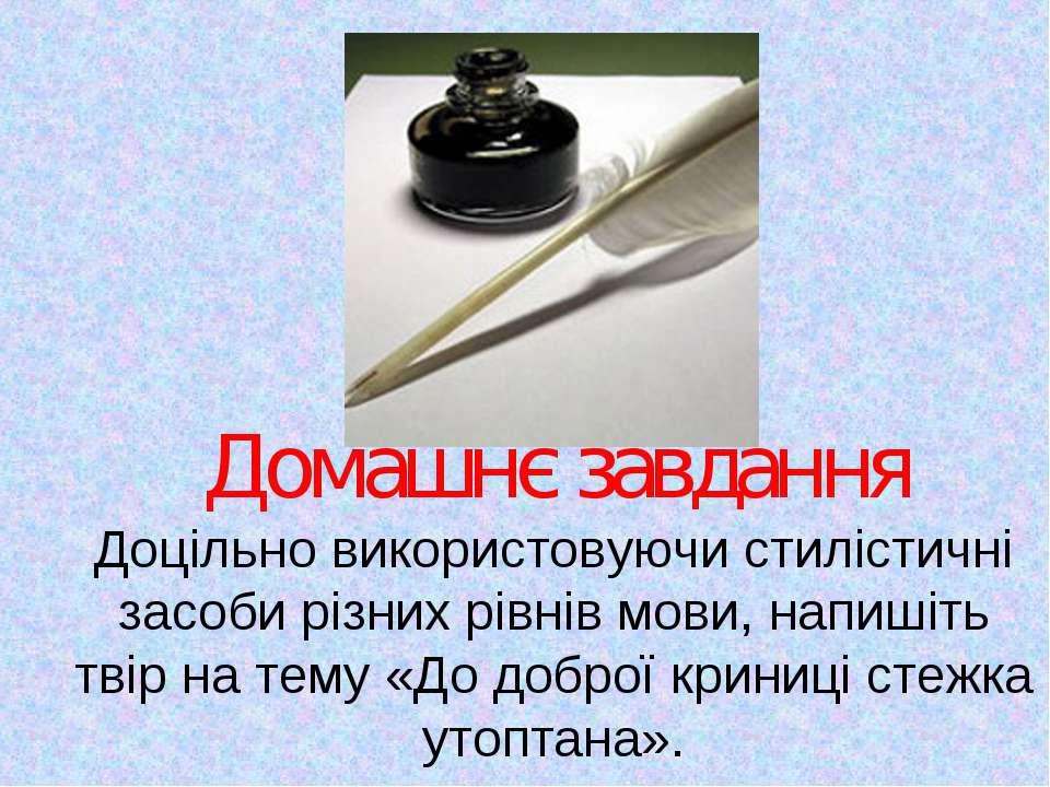 Домашнє завдання Доцільно використовуючи стилістичні засоби різних рівнів мов...