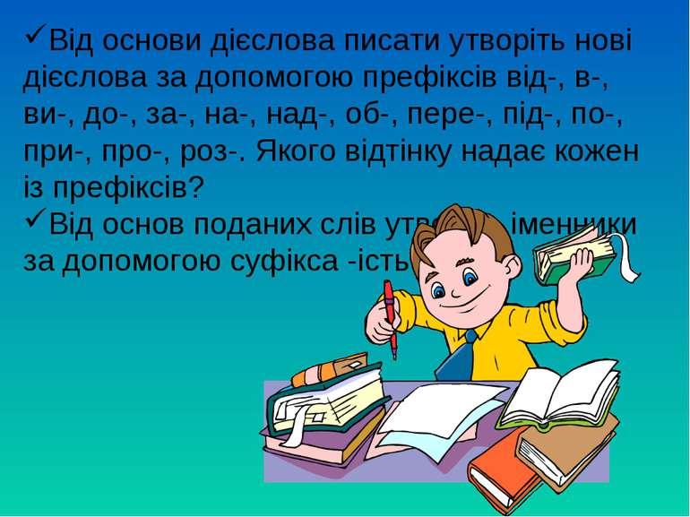 Від основи дієслова писати утворіть нові дієслова за допомогою префіксів від-...