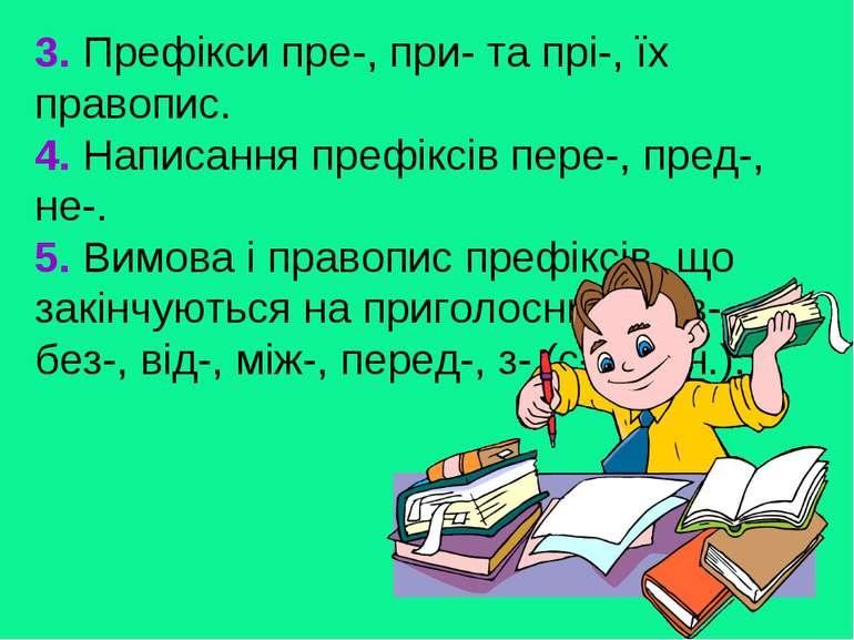 3. Префікси пре-, при- та прі-, їх правопис. 4. Написання префіксів пере-, пр...