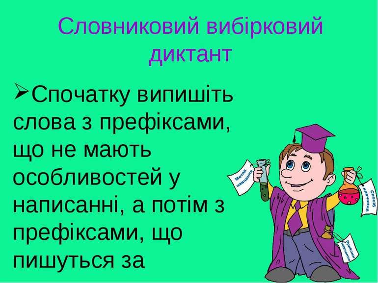 Словниковий вибірковий диктант Спочатку випишіть слова з префіксами, що не ма...