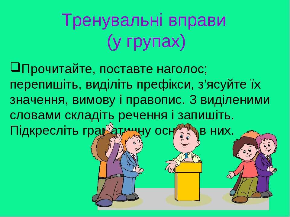 Тренувальні вправи (у групах) Прочитайте, поставте наголос; перепишіть, виділ...