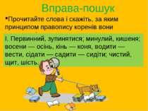 Вправа-пошук Прочитайте слова і скажіть, за яким принципом правопису коренів ...