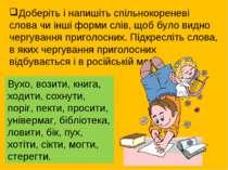 Доберіть і напишіть спільнокореневі слова чи інші форми слів, щоб було видно ...