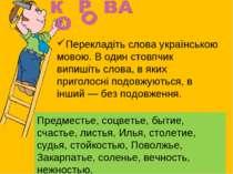 Предместье, соцветье, бытие, счастье, листья, Илья, столетие, судья, стойкост...