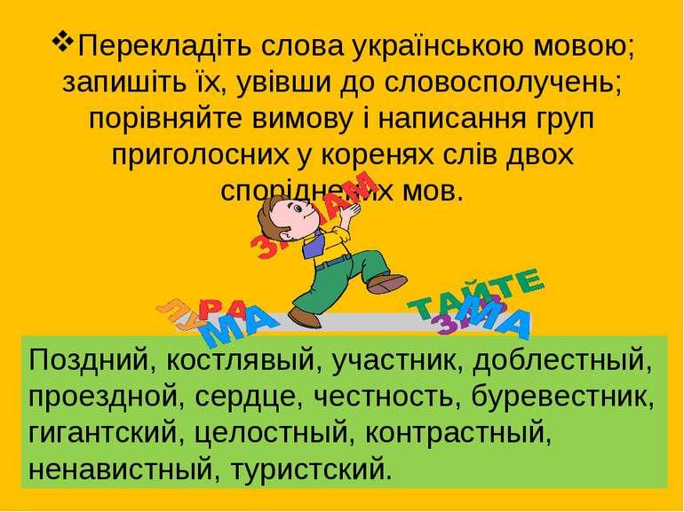 Перекладіть слова українською мовою; запишіть їх, увівши до словосполучень; п...