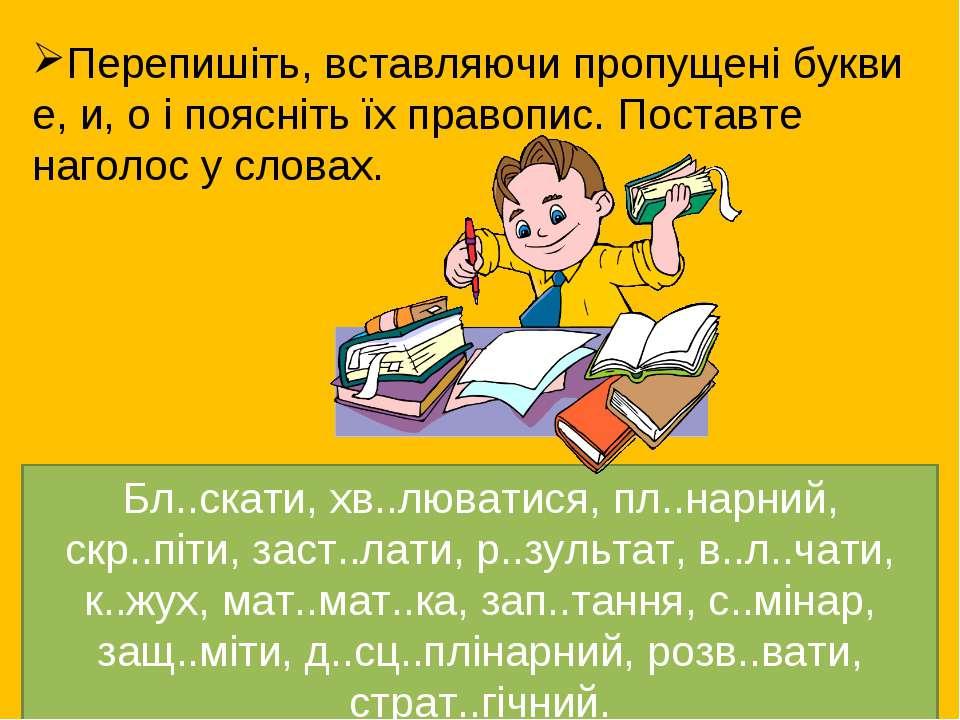Перепишіть, вставляючи пропущені букви е, и, о і поясніть їх правопис. Постав...