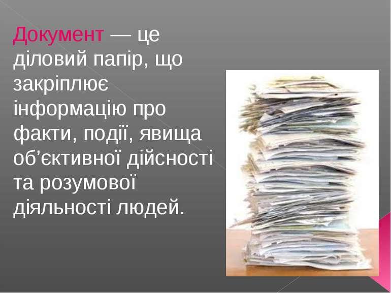 Документ — це діловий папір, що закріплює інформацію про факти, події, явища ...