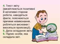 4. Текст звіту (висвітлюються позитивні й негативні сторони роботи, наводятьс...