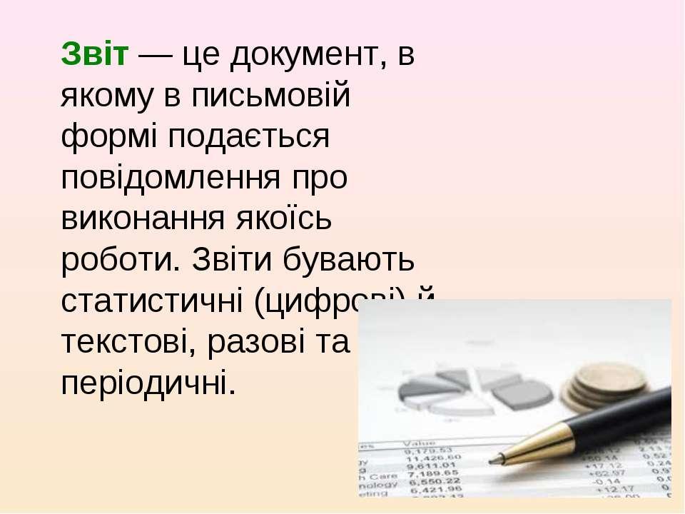 Звіт — це документ, в якому в письмовій формі подається повідомлення про вико...