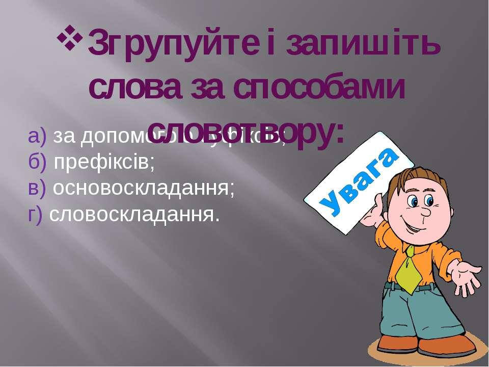 а) за допомогою суфіксів; б) префіксів; в) основоскладання; г) словоскладання...