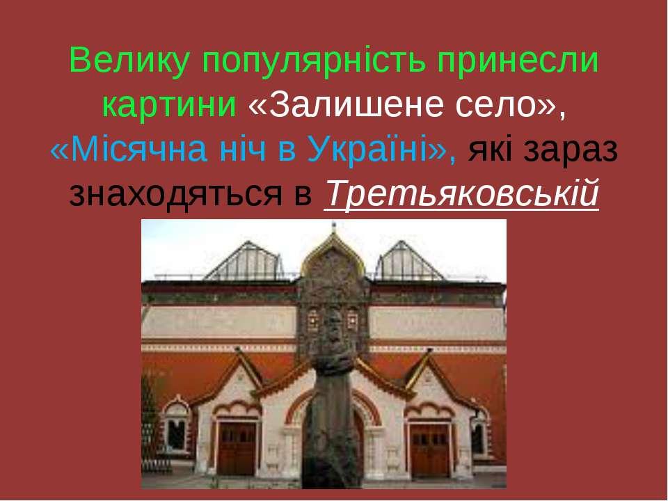 Велику популярність принесли картини «Залишене село», «Місячна ніч в Україні»...