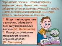 Прочитайте речення. Назвіть префікси у виділених словах. Яким стилістичним за...