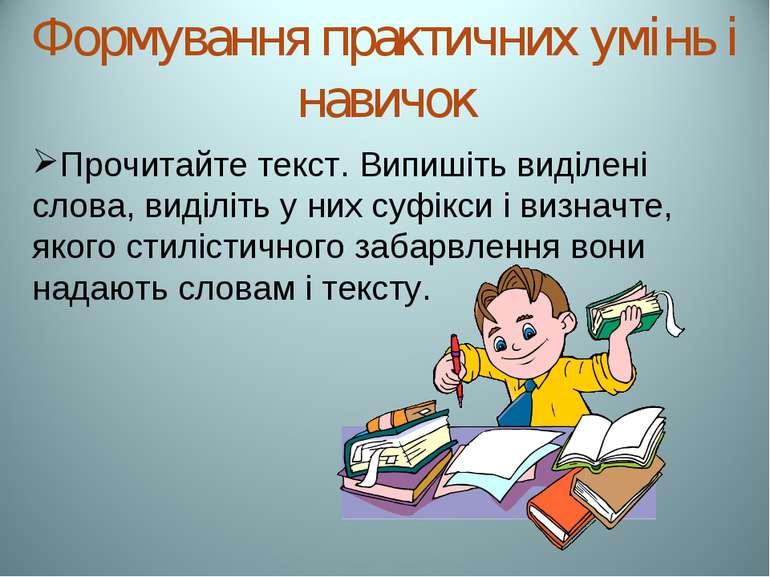 Прочитайте текст. Випишіть виділені слова, виділіть у них суфікси і визначте,...