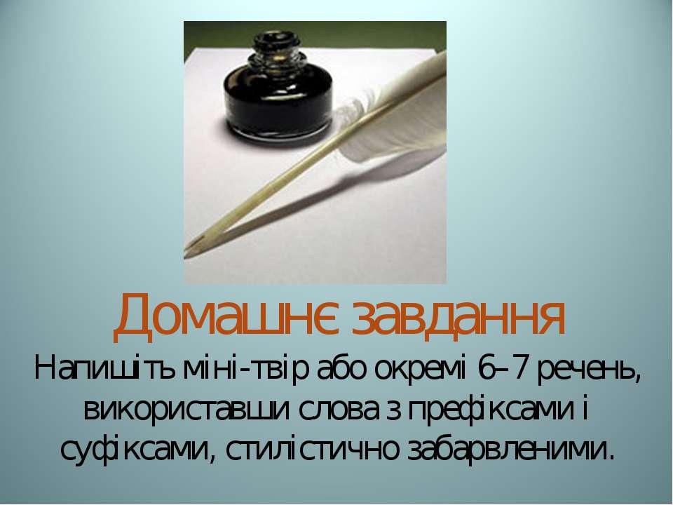 Домашнє завдання Напишіть міні-твір або окремі 6–7 речень, використавши слова...