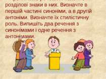 Прочитайте речення і поясніть розділові знаки в них. Визначте в першій частин...
