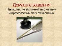 Домашнє завдання Напишіть лінгвістичний твір на тему «Фразеологізми та їх сти...