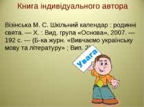 Візінська М. С. Шкільний календар : родинні свята. — Х. : Вид. група «Основа»...