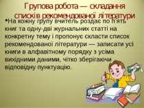 На кожну групу вчитель роздає по п'ять книг та одну-дві журнальних статті на ...