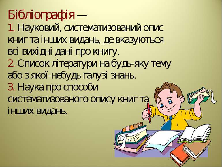 Бібліографія — 1. Науковий, систематизований опис книг та інших видань, де вк...