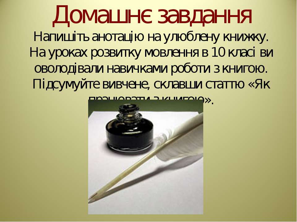 Домашнє завдання Напишіть анотацію на улюблену книжку. На уроках розвитку мов...