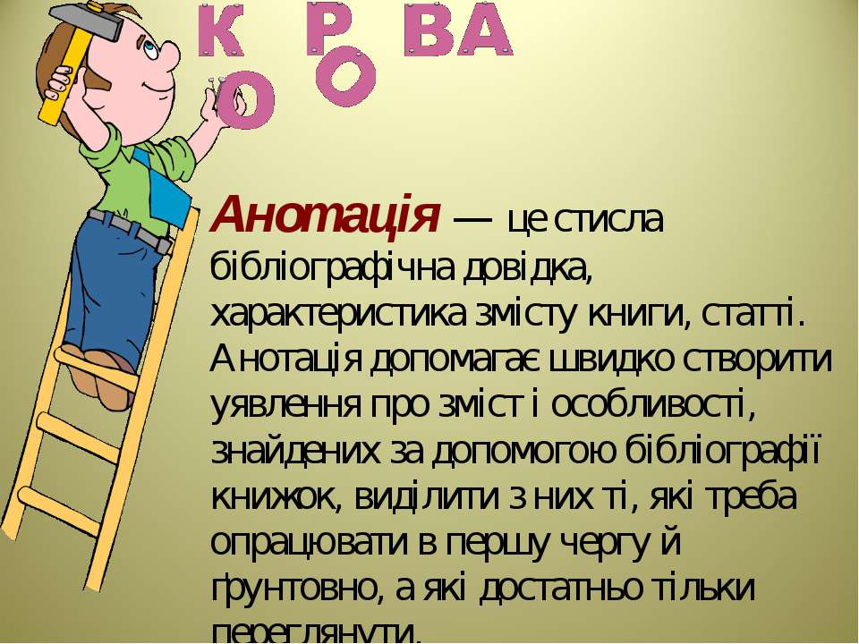 Анотація — це стисла бібліографічна довідка, характеристика змісту книги, ста...