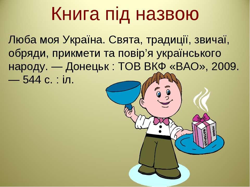 Люба моя Україна. Свята, традиції, звичаї, обряди, прикмети та повір'я україн...